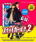 film vod asie - Switch girl - Saison 2