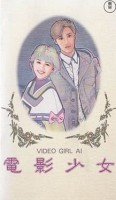 Films VO - Video Girl Ai - Film