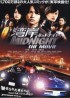 drama - Wangan Midnight - Film