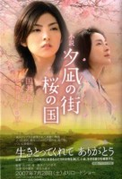 Yunagi no Machi Sakura no Kuni - Film