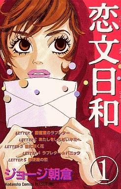 http://www.manga-news.com/public/images/dramas/Koibumi-biyori-01-kodansha.jpg