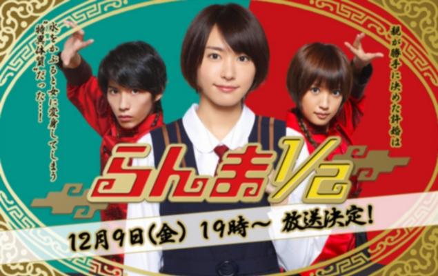 Ranma 1/2 - SP - Manga