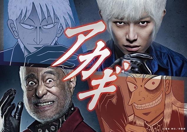Akagi - Manga