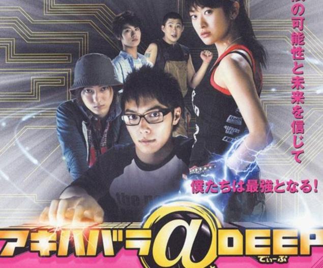 Akihabara@DEEP - Film - Manga