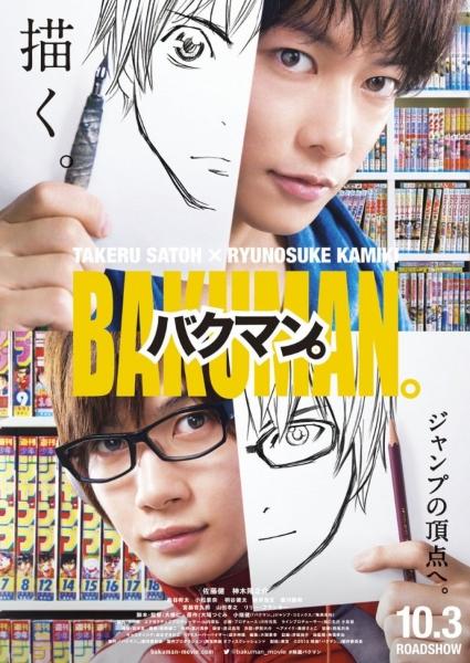 [NEWS] Bakuman en film live ~ Bakuman-drama-film-affiche