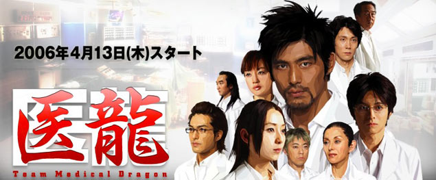 Iryu Team Medical Dragon S1 - Manga