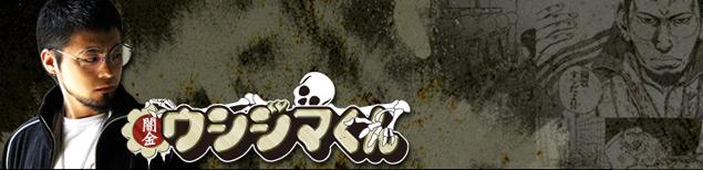 Yamikin Ushijima-kun - Saison 1 - Manga