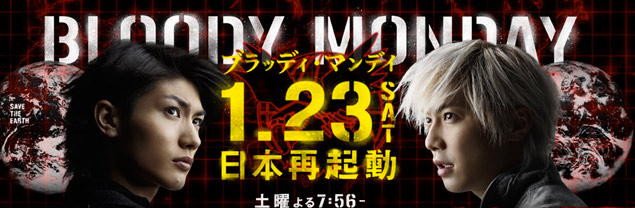 Bloody monday S2 - Manga