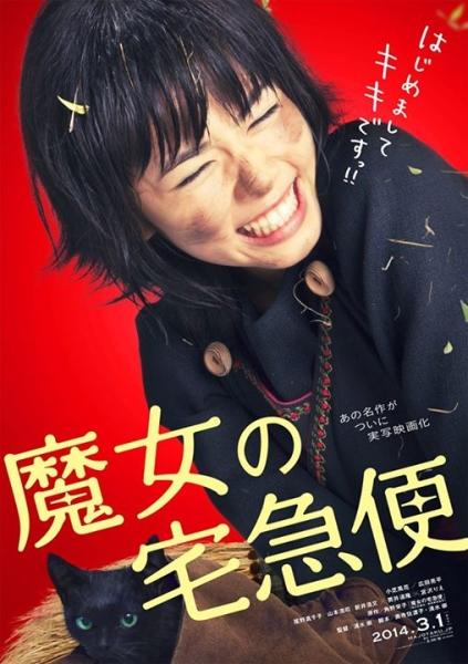 http://www.manga-news.com/public/images/dramas/drama-kiki-film-fiche-2.jpg