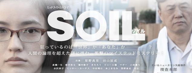 SOIL - Manga