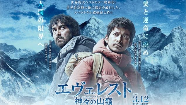 Everest - Kamigami no Itadaki - Manga