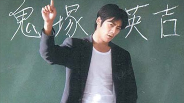 Great Teacher Onizuka - GTO - Manga