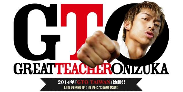 Great Teacher Onizuka - GTO - Taiwan - Manga