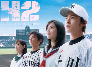 "H2 ou ""Kimi no itahibi"" H2-drama-image"