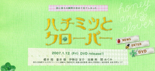 Hachimitsu to Clover - Film - Manga