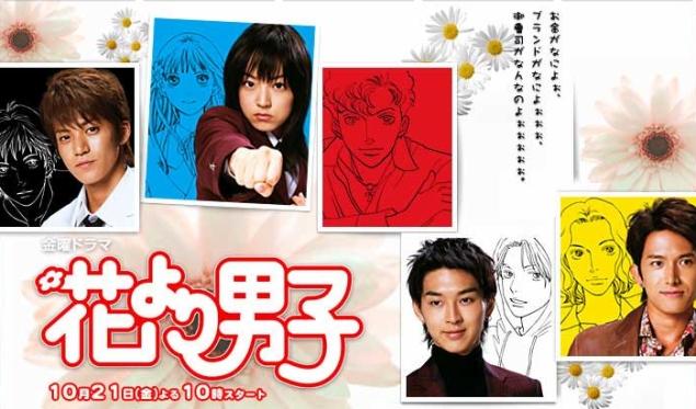 Hana Yori Dango - S1 - Manga