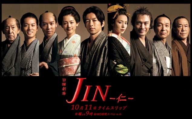 JIN S1 - Manga