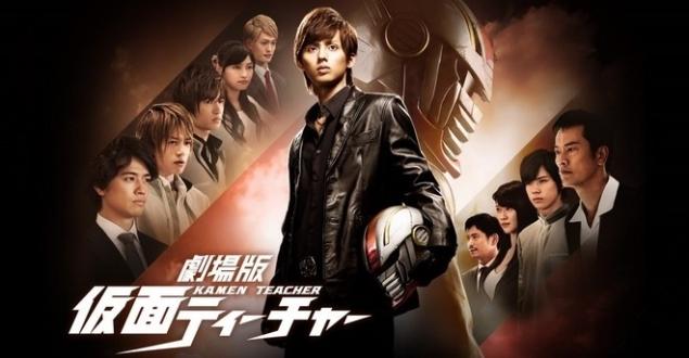 Kamen Teacher - Special - Manga