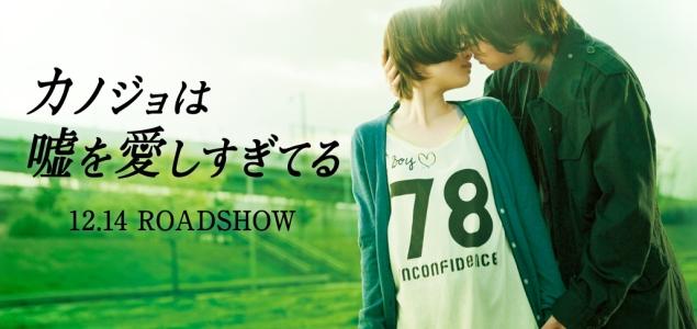 http://www.manga-news.com/public/images/dramas/kanojo-ha-uso-drama-film-ban.jpg