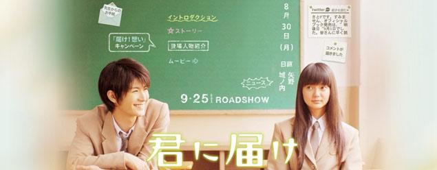 Kimi ni Todoke - Manga