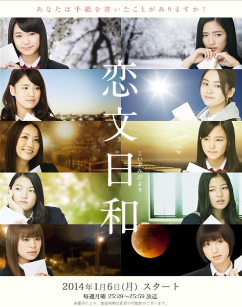 http://www.manga-news.com/public/images/dramas/koibumi-biyori-drama-fiche.jpg