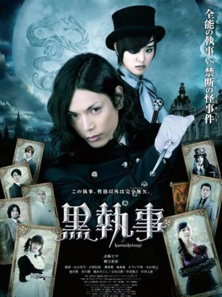 http://www.manga-news.com/public/images/dramas/kuroshitsuji-drama-film-fiche-2.jpg
