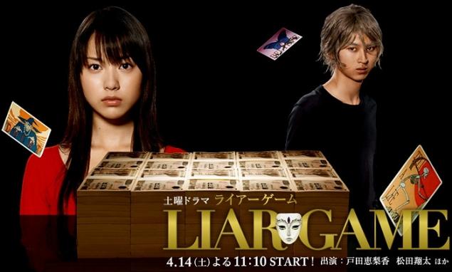 Liar Game - S1 - Manga