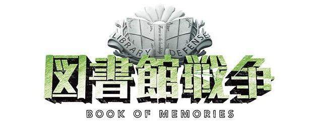 Toshokan Sensô - Book of Memories - Manga