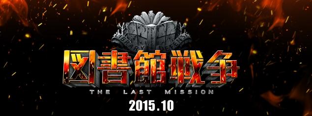 Toshokan Sensô - The Last Mission - Manga