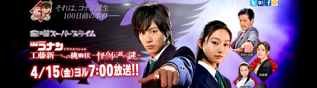 Meitantei Conan TV Special 3 - Manga
