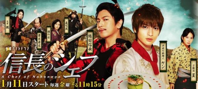 Nobunaga no Chef - Saison 1 - Manga