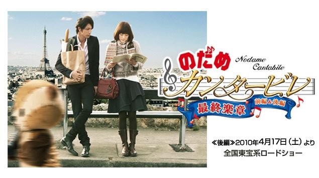 Nodame Cantabile - Film 2 - Manga