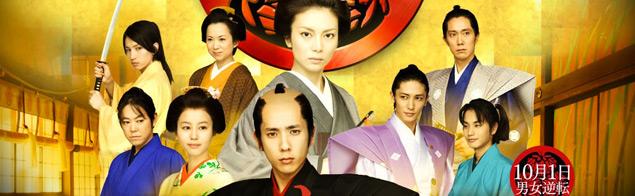 Ōoku - Film 2010 - Manga