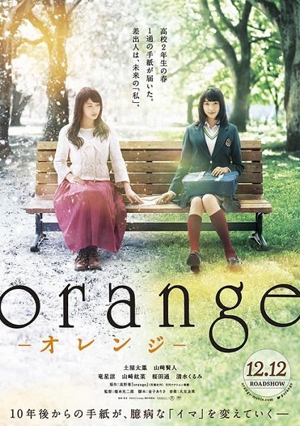 l 39 affiche du film live d 39 orange 30 juillet 2015 manga news. Black Bedroom Furniture Sets. Home Design Ideas
