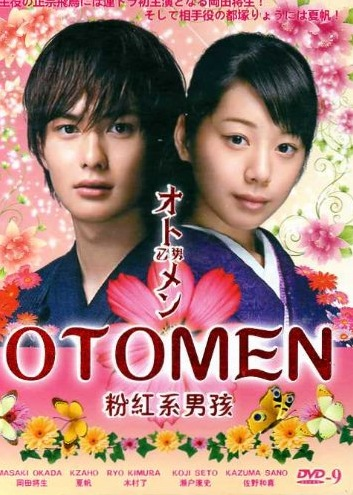 Drama manga - otomen