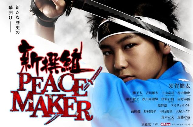 Peace Maker Kurogane - Manga