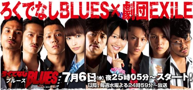 Rokudenashi Blues - Manga