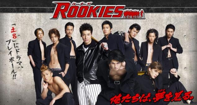 Rookies - Manga