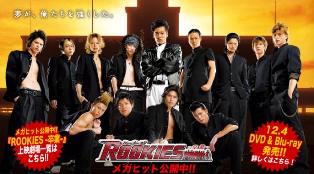Rookies - Film - Manga