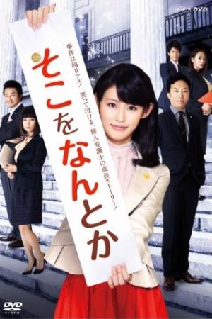 http://www.manga-news.com/public/images/dramas/soko-wo-nantoka-drama-s1-fiche.jpg