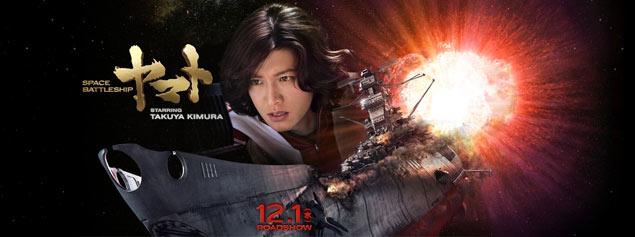 Uchu senkan Yamato - Manga