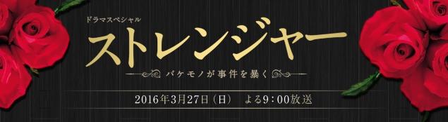 Stranger - Bakemono ga Jiken wo Abaku - Manga