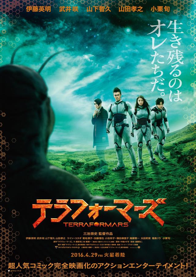 http://www.manga-news.com/public/images/dramas/terra-formars-live-affiche.jpg