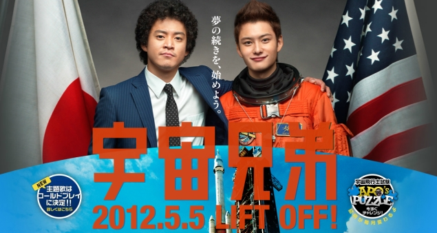 space brothers movie eng sub  film
