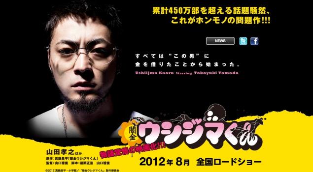 Yamikin Ushijima-kun - Film 1 - Manga