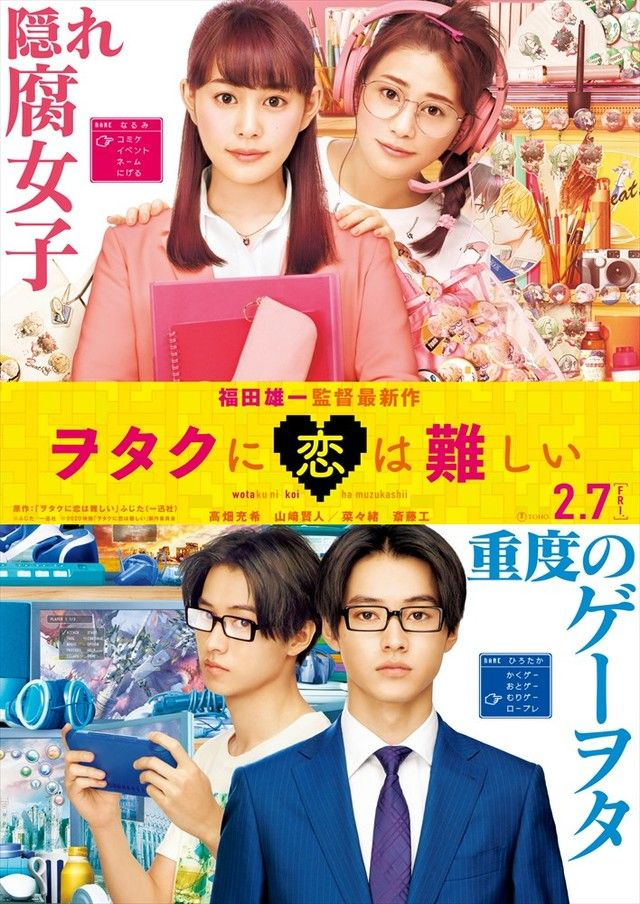 Affiche film Wotakoi - Otaku otaku