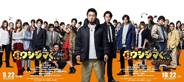 Yamikin Ushijima-kun - Film 3 - Manga