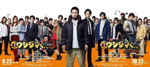 Yamikin Ushijima-kun The Final - Manga