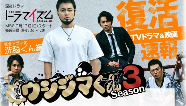 Yamikin Ushijima-kun - Saison 3 - Manga