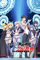 manga animé - Akashic Records of Bastard Magical Instructor